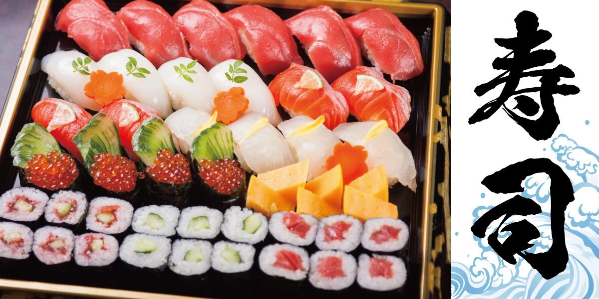 楽人の寿司